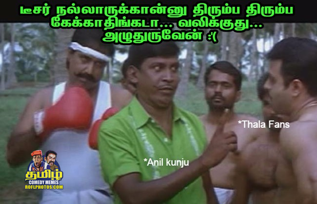 Tamil Comedy Memes Dp Comments Memes Images Dp Comments Comedy