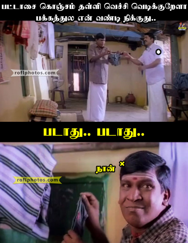 Tamil Comedy Memes Trending Memes Images Trending Comedy Memes