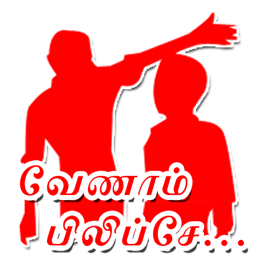 Tamil Memes Stickers: Tamil Punch Dialogues in Stickers