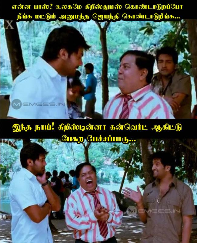 Tamil Meme Dictionary Facebook